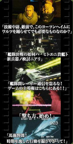 機動戦士ガンダム MS IGLOO -1年戦争秘録- 第3話「軌道上に幻影は疾(はし)る」